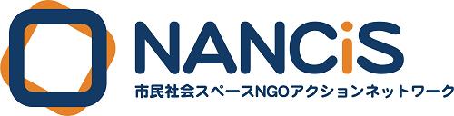 NANCiS=市民社会スペースNGOアクションネットワーク